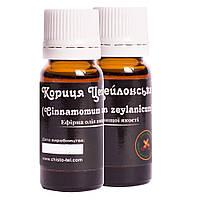 """Натуральное высококачественное эфирное масло """"Корица Цейлонская"""""""