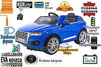 Детский электромобиль Audi Q7 M 3231EBLRS-4