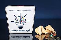 Печенье с предсказаниями для креактивных идей 7 печений