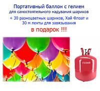 Гелий в баллоне 4 литра для надувания шаров дома