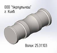 Валик 25.31.103 (11773-Н)