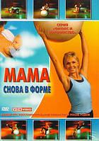 Мама снова в форме (видеокурс восстановительной гимнастики после родов) (2005) DVD