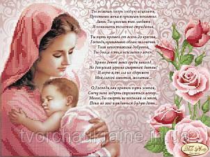 Схема для вышивки бисером Молитва матери (роз. фон. рус. яз.)