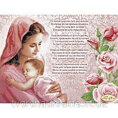 Схема для вышивки бисером Молитва матери (роз. фон. укр.мова)