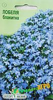 "Семена цветов Лобелия голубая, 0.05 г, ""Елітсортнасіння"", Украина"