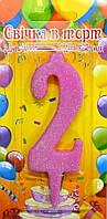 Свеча-цифра для торта ,розовая 2