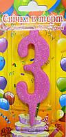 Свеча-цифра для торта ,розовая 3