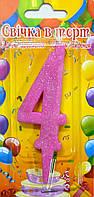 Свеча-цифра для торта ,розовая 4