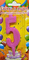 Свеча-цифра для торта ,розовая 5