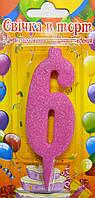 Свеча-цифра для торта ,розовая 6