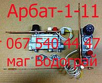 Автоматика Арбат-1, -11 для газовых котлов,печей