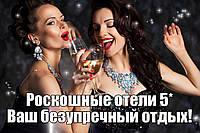 Турция, Египет из Харькова. Лучшие отели 5* VIP и Делюкс