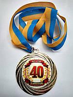 Медаль металлическая юбиляру 40 лет Ukraine