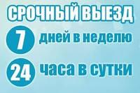 Вызов медвежатника Харьков, фото 1