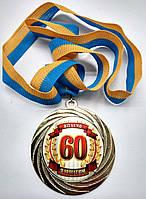 Медаль металлическая юбиляру  60 лет Ukraine