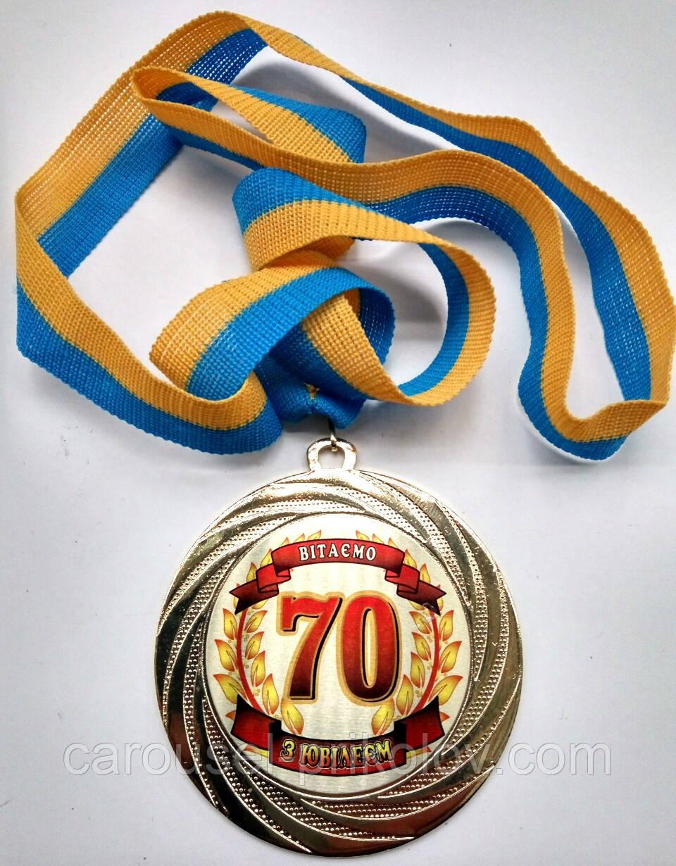 Медаль металева ювіляру 70 років Ukraine