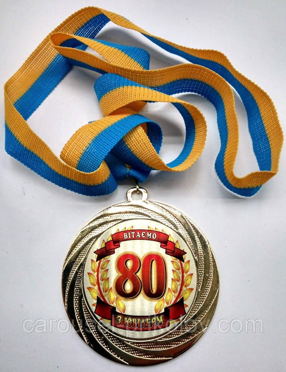 Медаль металева ювіляру 80 років Ukraine