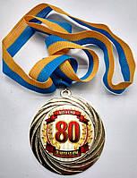 Медаль металлическая юбиляру 80 лет Ukraine