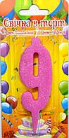 Свеча-цифра для торта ,розовая 9