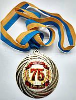 Медаль металлическая юбиляру 75 лет Ukraine