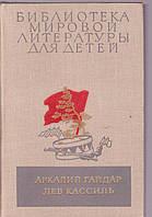 Библиотека мировой литературы для детей Аркадий Гайдар. Лев Кассиль