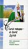 Сила нации – в силе Духа. Книга размышлений Святейшего Патриарха Кирилла