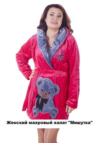 694681f9322c4 Женский махровый халат