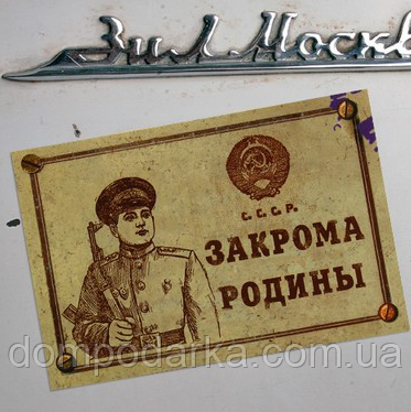 Прикольный подарок магнит на холодильник Магнит Закрома Родины купить недорого ручная работа Харьков