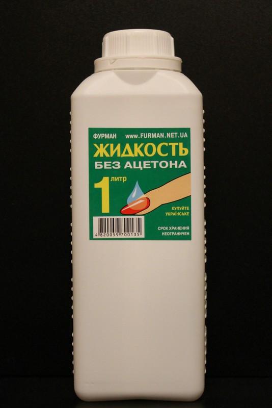 Жидкость без ацетона 1л