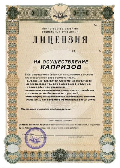 На 8 марта Лицензия на осуществления капризов
