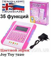 Планшетный компьютер для детей Joy Toy 7220. Русский английский. Обучающий планшет - 35 функций.