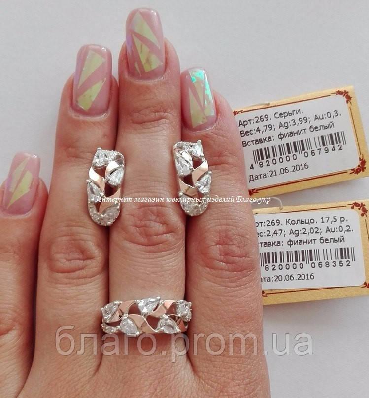 79db9966ea47 Серебряный комплект с накладками золота,Серебряный комплект с ...