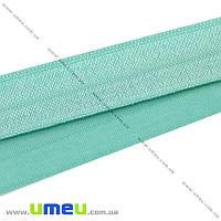 Трикотажная бейка, 15 мм, Мятная, 1 м (LEN-018641)