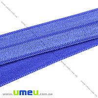 Трикотажная бейка, 15 мм, Синяя, 1 м (LEN-018636)