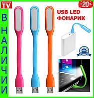 USB LED фонарик, лампа для ноутбука, power bank