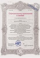 Подарочная граммота Признание в любви для женщины на 8 марта недорого в Харькове