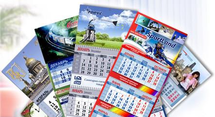 Прайс на печать квартальных календарей