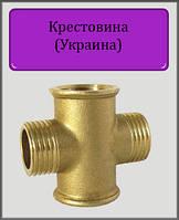 """Крестовина 1/2"""" ВНВН латунная"""