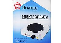ЭЛЕКТРОПЛИТА DOMOTEC HP 150