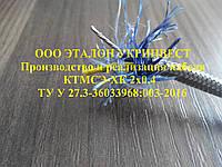 Кабель термоэлектродный  КТМСЭ-ХК 2х0,4