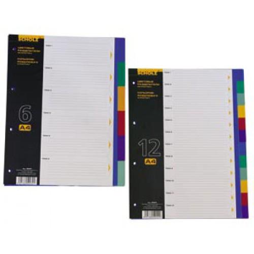 Разделители цветовые А4 12 отделений SOZ-5004