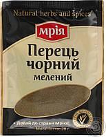 "Перец черный молотый ""Мрия"" 20 гр"