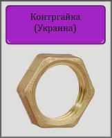 """Контргайка 1 1/4"""" (6 мм) латунная"""