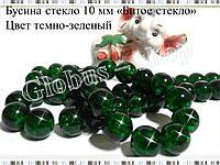 "Бусина стекло 10 мм, ""Битое стекло"", темно-зеленый"