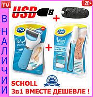 USB электрическая роликовая пилка для ног + Ролик + SCHOLL Velvet Soft +ПИЛКА SCHOLL Nail Care для НОГТЕЙ!