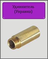 Удлинитель 20 мм латунный