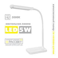 Светодиодная настольная лампа LEDLIGHT 5W 22LED 5000K 400Lm белая с USB, фото 1