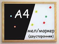 Доска двусторонняя магнитная мел/маркер в деревянной раме A4