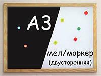 Доска двусторонняя магнитная мел/маркер в деревянной раме A3
