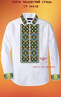 Заготовка на вышивку мужской рубашки СЧ-144-18. ЧОЛОВІЧИЙ СТИЛЬ